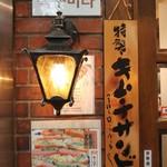 珈琲館 ロックヴィラ - 入口脇には「キムチサンド」の案内と、取り上げられた雑誌の切り抜きが飾ってありました。