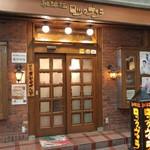 珈琲館 ロックヴィラ - ロックヴィラの店先。珈琲館とあるだけあって、カウンターにはサイフォンがありました。