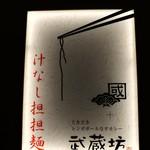 くにまつ+武蔵坊 - 看板