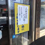 111063369 - 店外・店内に人手不足をアピールする掲示が。