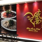 威南記海南鶏飯 - 外観