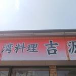 台湾料理 吉源 - 看板
