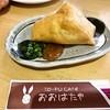 トーフカフェおおはたや - 料理写真:三春三角油揚