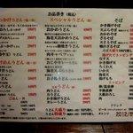 かまど - (2013,01/07)