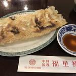 中国料理 福星楼 - 焼き餃子