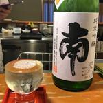 酒蔵きたやま - 南 純米吟醸生無濾過(高知)