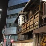 Wagogorokabutoya -