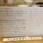 11109064 - じゃじゃ麺の食し方!