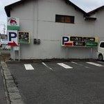 栄香苑 - お店の裏の駐車場