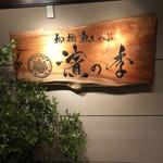 Hamanoki - ババーン‼️‼️‼️