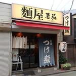 麺屋 蕃茄 - 麺屋 蕃茄