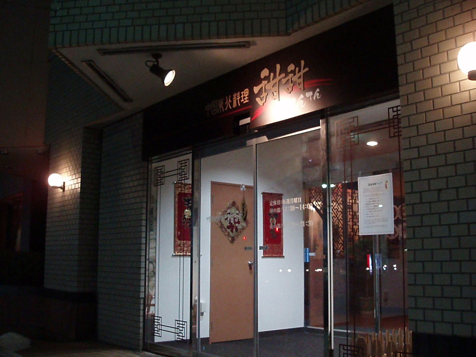 中国料理 甜甜酒楼