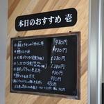 海鮮蔵 魚魚魚 - 風除室の左壁に
