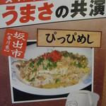 お食事処 明神 - 店内写真