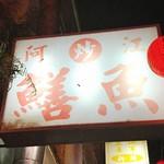 阿江炒鱔魚 -