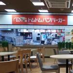 ドムドムハンバーガー - お店の外観