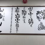 ら-めん処 山神山人 -
