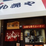 元祖 札幌や - 店入り口