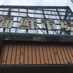 道の駅舞鶴港とれとれセンター -