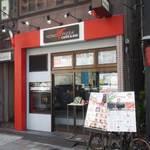コーノピッツァ カフェ&バー -