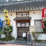さぬきうどん 藤の家 - 延岡市本小路