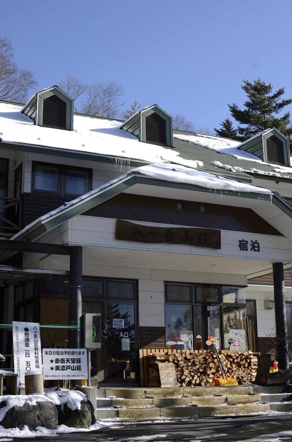 八ヶ岳山荘 name=