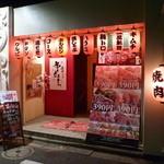 焼肉酒家 牛さくら - 昔、映画館「松竹」が有った所です