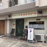 洋食キッチン cocoro - 店の外観