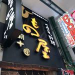 川崎銀柳街のひもの屋 -