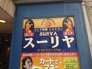 スーリヤ 東京八重洲店