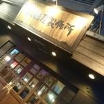 丸麺屋製作所 -
