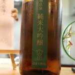111127627 - 日本酒