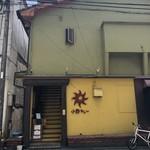 小野カレー - 店舗外観