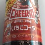ローソン - ドリンク写真:チェリオ イチゴコーラ 151円