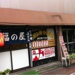 福の屋 - Denkikan辺りの路地