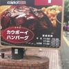 カウボーイ家族 東バイパス上京塚店
