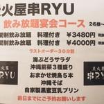 炭火屋串RYU -