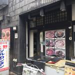 上野ソルロンタン -
