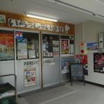 山田湾ベーカリー -