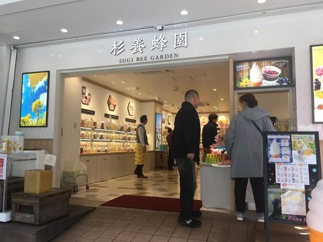 杉養蜂園 箱根店 (スギヨウホウエン) - 箱根湯本/ソフトクリーム ...