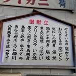居酒屋 天金 - 御献立(一部)