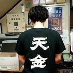 居酒屋 天金 - お店のTシャツ