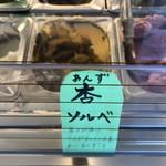 カツラソウ カフェ ハレテラス - 杏