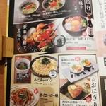 魚民 - ご飯系