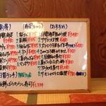11116862 - 2012/01 日替わりメニュー