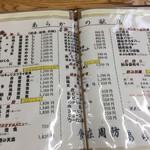 111162136 - by masakun