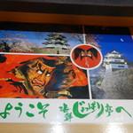 海鮮じょっぱり亭 - 壁