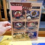 海鮮じょっぱり亭 - メニュー