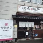 凜香飯店 - 外観