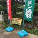 丸山菓子店 - 道路ぎわにノボリがありましたからすぐわかります!